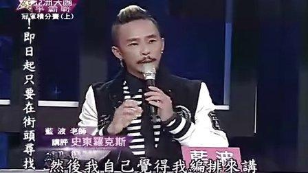 亚洲天团争霸战20121208冠军积分赛(上)-内地团体