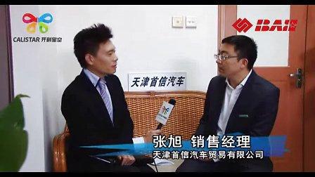 12.12—开利星空采访天津首信汽车贸易有限公司销售经理张旭