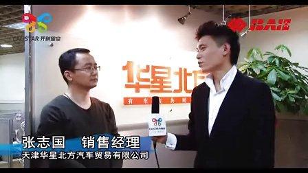 12.12—开利星空采访华星北方汽车贸易有限公司销售经理张志国