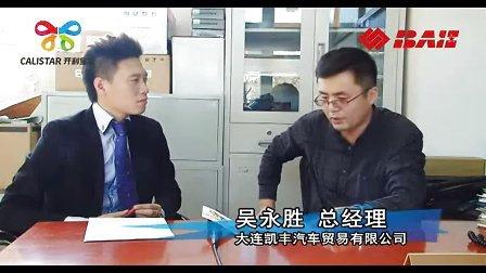 12.12—开利星空采访大连凯丰汽车贸易有限公司总经理吴永胜