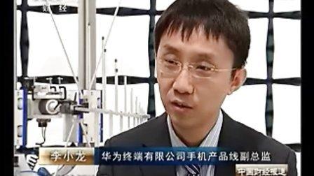 """中国财经报道""""掌上变局""""之华为手机篇"""