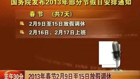 国务院公布2013年节假日安排