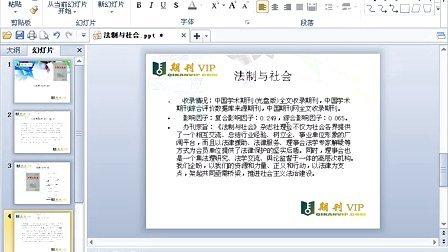省级级期刊论文《法制与社会》的发表流程