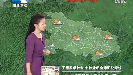 湖北卫视广告《天气预报》广告20121210