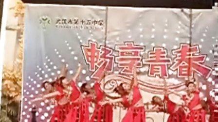 2012武汉市十五中艺术节花腰花