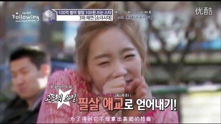 挣100万花100元的明星3位 少女时代金泰妍【韩语中字】