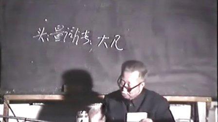 刘渡舟伤寒论讲座11