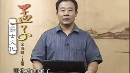 孟子:舍生取义篇01 时代光华营销销售培训移动商学院讲座课程