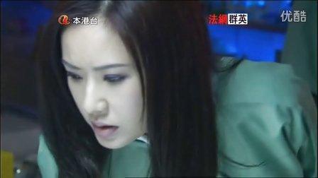 《法网群英》万绮雯片段-02