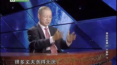 第24集_以小养大_曾仕强_易经的智慧_泰学