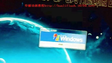 电脑培训教程84 重装XP系统的全过程