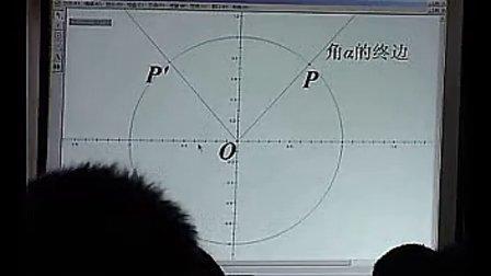 3三角函数的诱导公式刘洪璐新课程高中数学优质课评比