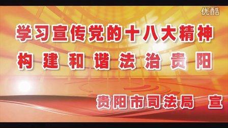 贵阳市LED广告--司法局宣传标语