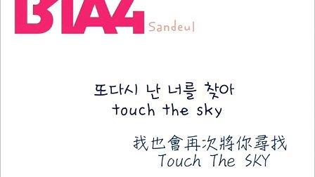 [中韓字幕] B1A4 - SKY (拜託了,機長) OST_(1080p)