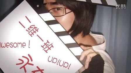 中国传媒大学南广学院08二维一班毕业年鉴