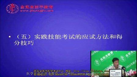 口腔执业医师资格考试实践技能培训视频西安医考