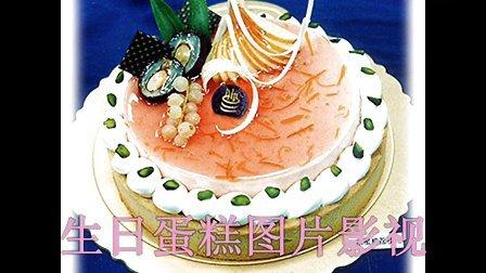 生日蛋糕 水之恋图片影视 精选DJ舞曲