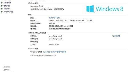 windows8激活教程(100%完美永久激活)