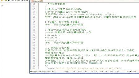PHP中变量类型转换以及常量的声明和使用