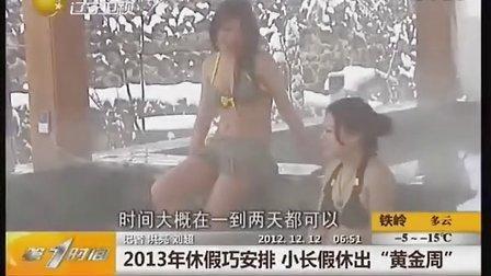 """牛人2013年休假巧安排 小长假休出""""黄金周"""""""