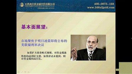 鑫沣贵金属分析师——曲声悦 《鑫方向内参解析》20121212