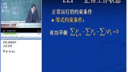 华北电大 电力系统继电保护原理34讲 全套加Q896730850