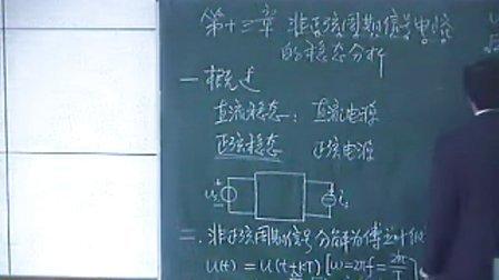 华北电力大学 电路理论B 29讲 全套加Q896730850