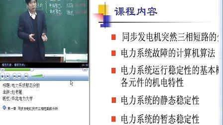 华北电大 电力系统分析暂态 31讲全套加Q896730850