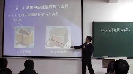 华北电大 电机学  90讲 全套加Q89673850