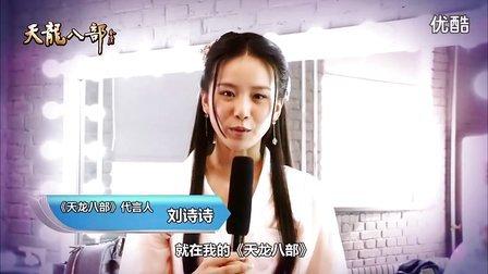 """刘诗诗助阵天龙八部""""天降灵兽""""21日登场-CUT"""