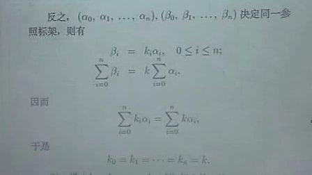 高等代数与解析几何107