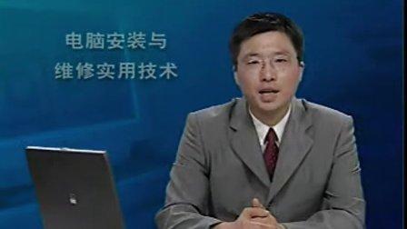电脑维修视频教程电脑维修技术大全 (70)