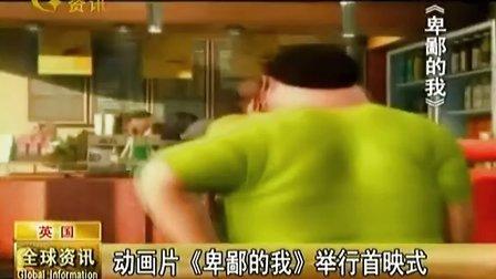 动画片《卑鄙的我》举行首映式 101014 全球资讯