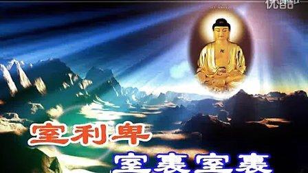 《佛说疗痔病咒》慧律法师念诵(第二版).