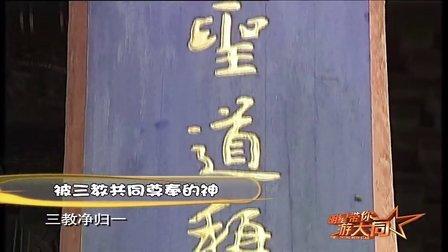 """山西省浑源县恒山酿酒厂(""""令狐冲""""来访)"""
