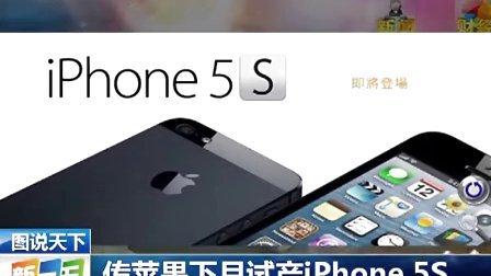 苹果下月试产iPhone5S 计划2013年初发布