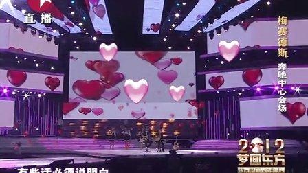 黄舒骏 高晓松 同桌的你 谈恋爱 东方卫视跨年