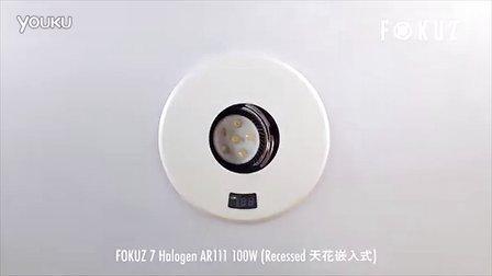 FOKUZ 7 LED AR111 16W
