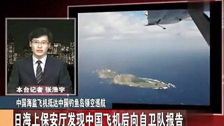 中日钓鱼岛发生激烈的对峙 :日本冲出大批战机