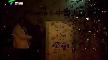 12.14广东电视台《新闻最前线》报道中国电信iphone5首销盛况