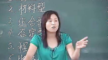 第2讲宋元至明清精华学校高中政治课堂 1