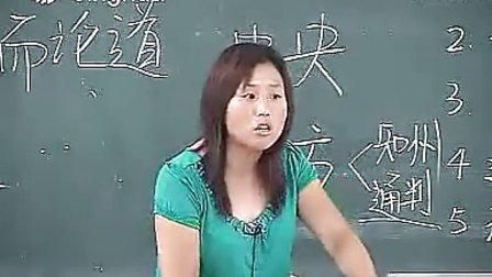 第2讲宋元至明清2精华学校高中政治课堂 1