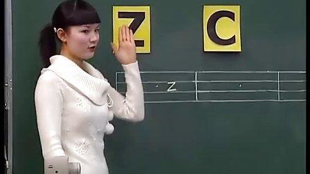 z、c、s、zi、ci、si教学录像