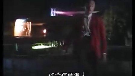 张国荣-不羁的风(TVB原版MV)