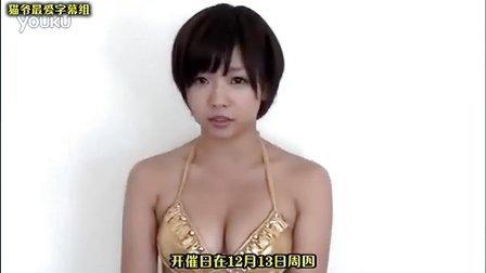 【猫爷最爱字幕组】SOD大賞2012 PRムービー 紗倉まなVer