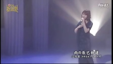 三代目 コロムビア・ローズ 雨の辰己新道