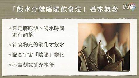(1 4)《饭水分离阴阳饮食法》中广宝岛网「乐活人生」节目访谈
