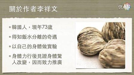 (2 4)《饭水分离阴阳饮食法》中广宝岛网「乐活人生」节目访谈