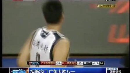 阿联休战广东大胜八一 朱芳雨单节爆发大郅仅4分