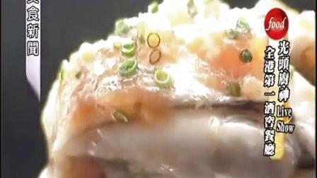 美食新闻—欧洲甜点之旅 香港NO.1酒窖餐厅